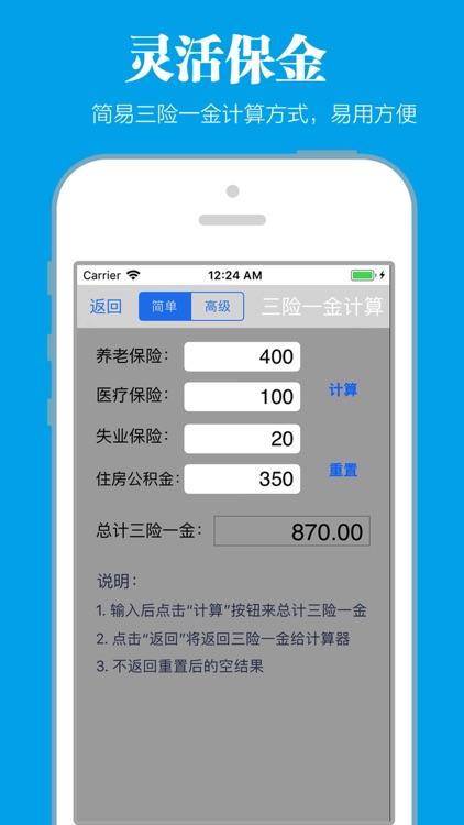 新个税计算器 screenshot-3