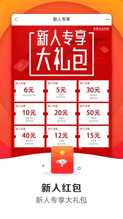 京东-新人注册免费领188元大礼包