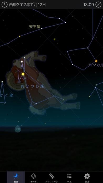 天文学 3D Pro ScreenShot4