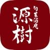 旬菜酒庵 源樹 (シュンサイシュアン ゲンキ)