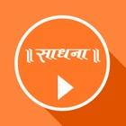 Sadhna TV icon