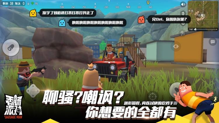 香肠派对 screenshot-2