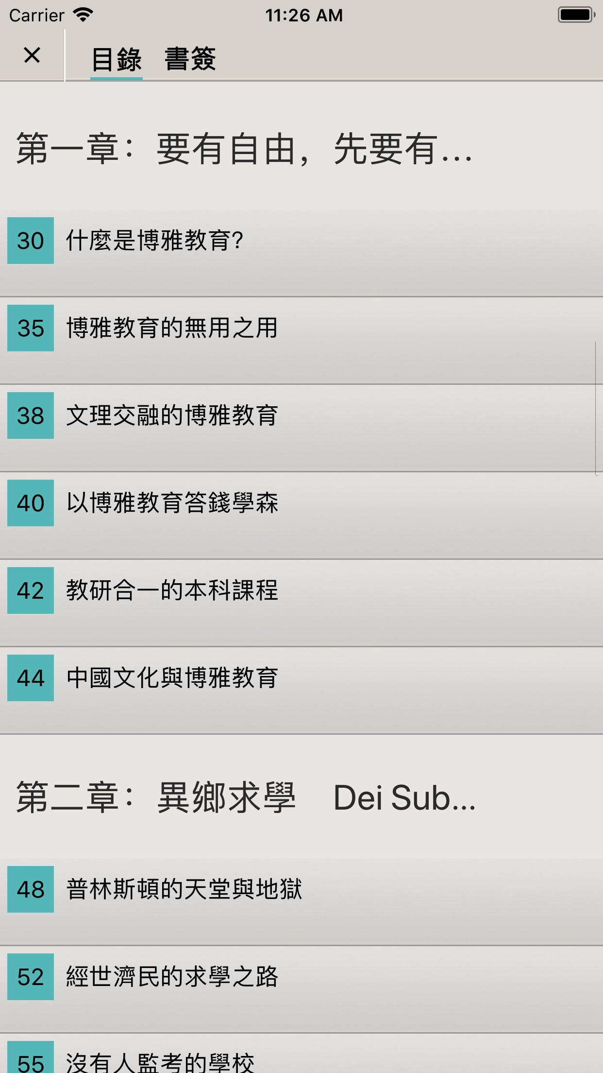 信報‧書角 Screenshot