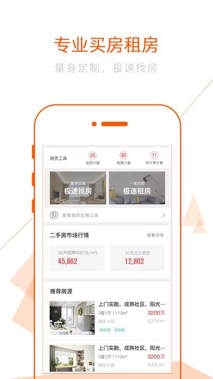 太屋网-专业的房产交易服务平台 screenshot-4