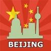 北京 旅行ガイド