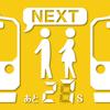 JP Trains(Osaka,Kyoto,Hyogo..)