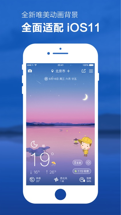 天气预报 screenshot-0