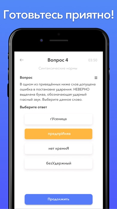 Screenshot for ЕГЭ 2018 Русский язык in Russian Federation App Store
