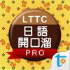 LTTC日語開口溜專業版, 正體中文版