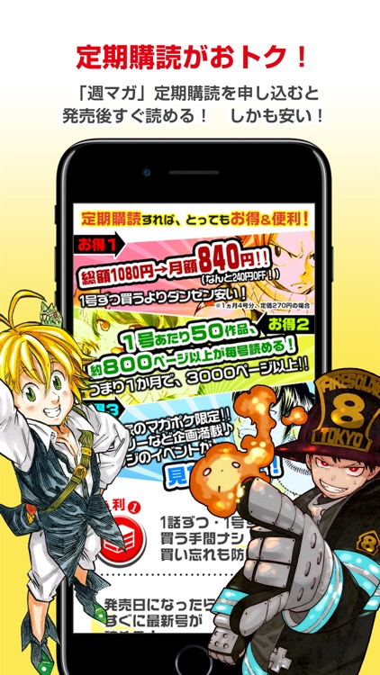 マガジンポケット-人気漫画が毎日読めるマンガアプリ・マガポケ screenshot-4