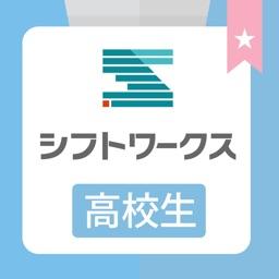 【高校生のためのバイト探しアプリ】シフトワークス高校生バイト