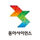 동아사이언스 icon