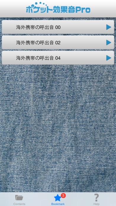 ポケット効果音Pro 海外携帯のスクリーンショット3