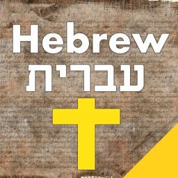7,500 Hebrew Bible Dictionary. Easy