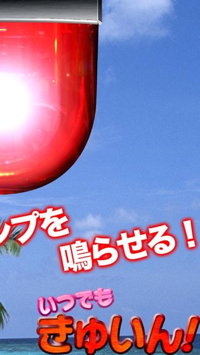 いつでもきゅいん!ぱとらんぷれいやぁ〜! パトランプ 搭載のスクリーンショット2
