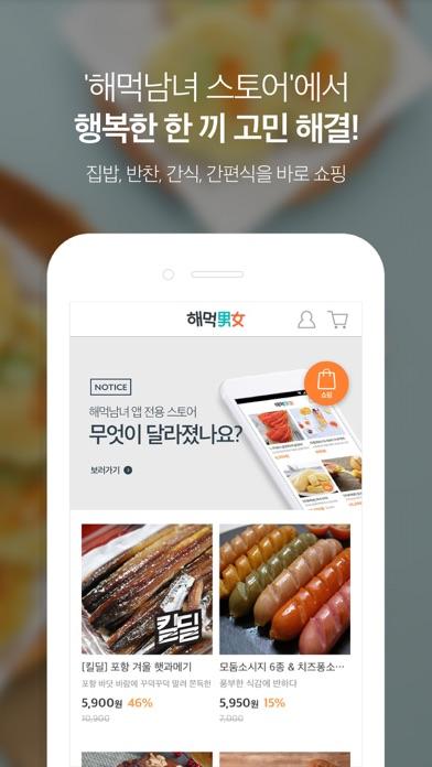 해먹남녀 - 1등 요리 추천 / 레시피 필수앱 for Windows
