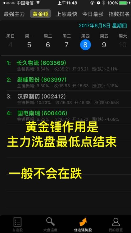妖股助手Pro-优选短线强势股 screenshot-3
