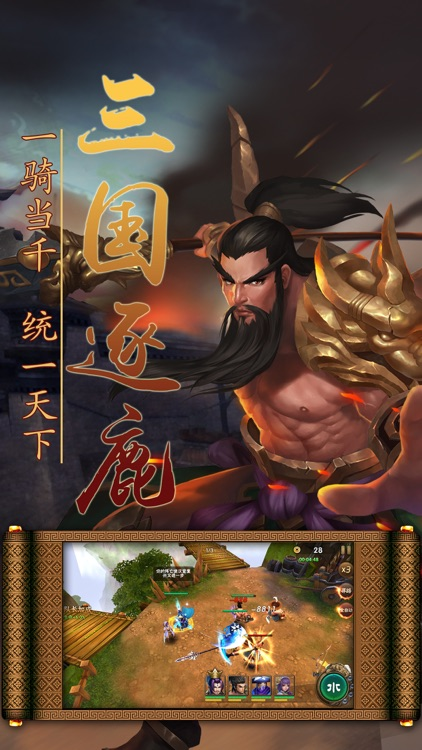 三国:逐鹿天下-三国手游 screenshot-0