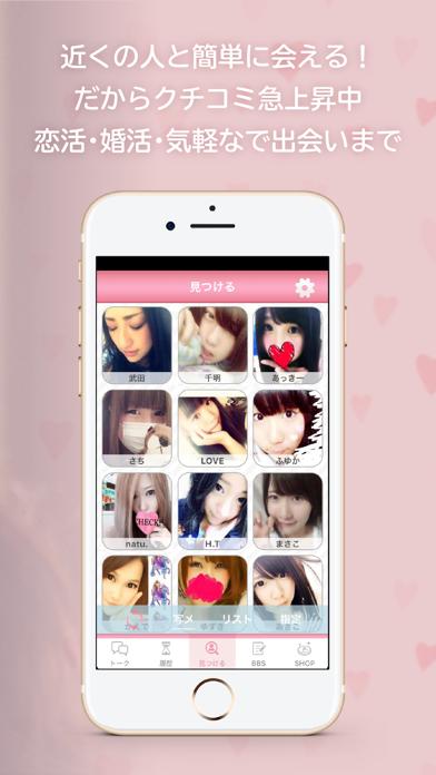 出会いはMALINEの趣味友達出合い系アプリのおすすめ画像3