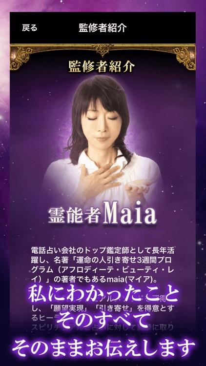 英国霊能者公認【霊能占い師 maia】霊視占い screenshot-4