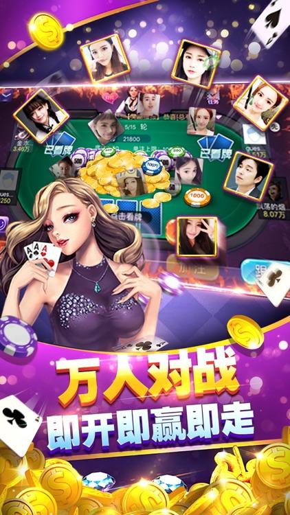 炸金花•下分版-全民欢乐炸金花 screenshot-3