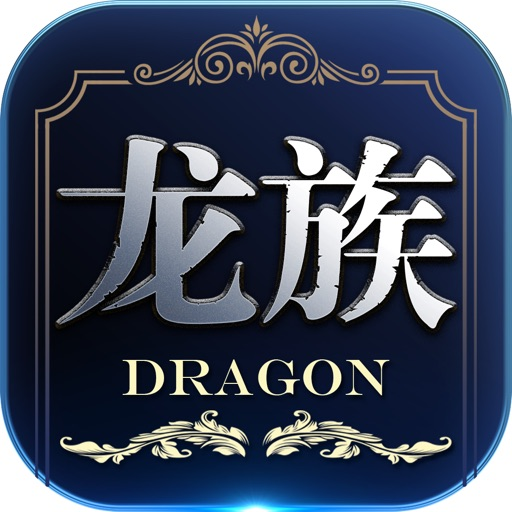 龙族世界-江南正版授权