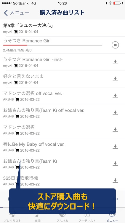 TSUTAYA Music Player screenshot-3