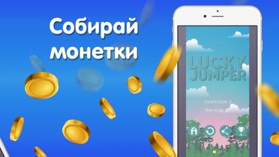 Заработок монет - Lucky Jumper Скриншоты3