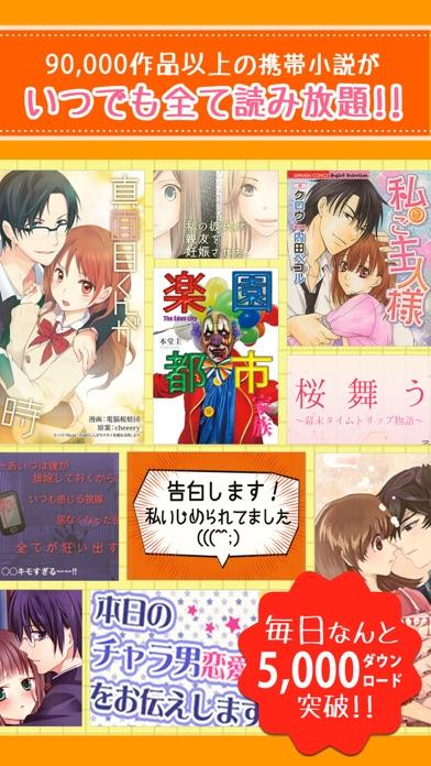 携帯小説 - モバスペブック ScreenShot0