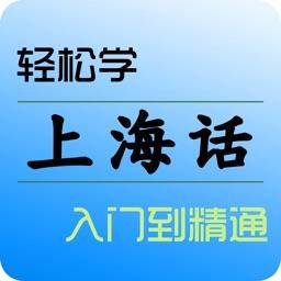 上海话-学说上海话翻译沪语入门到精通