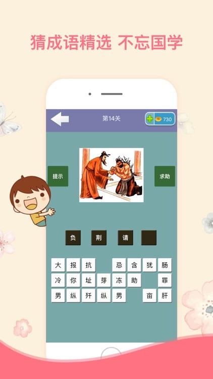 魔力游戏盒子-猜歌系列 screenshot-3