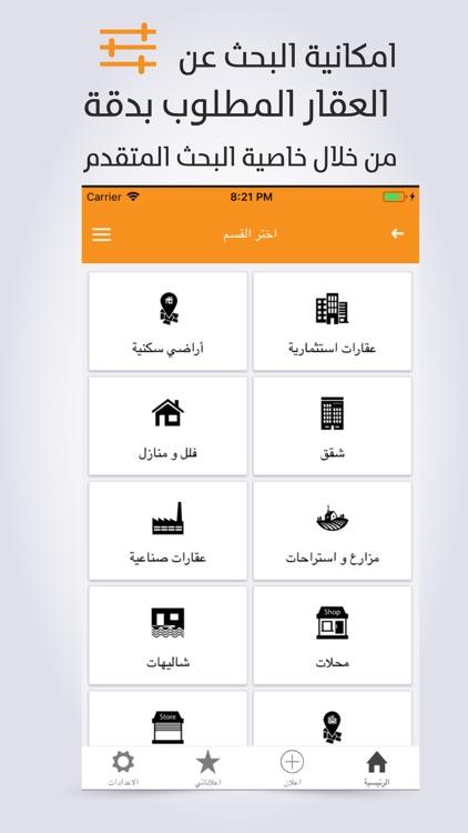 Bo3qar screenshot-3