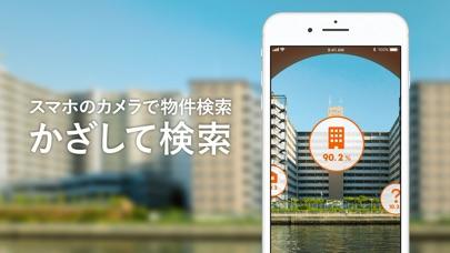 LIFULL HOME'S(ライフルホームズ) 不動産アプリ ScreenShot1
