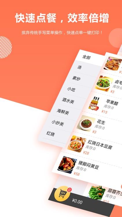 店来客饮食通-点餐系统、收银记账、餐饮管理 screenshot-4