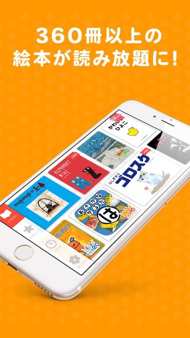 絵本が読み放題!知育アプリPIBO 子供向け読み聞かせスクリーンショット1