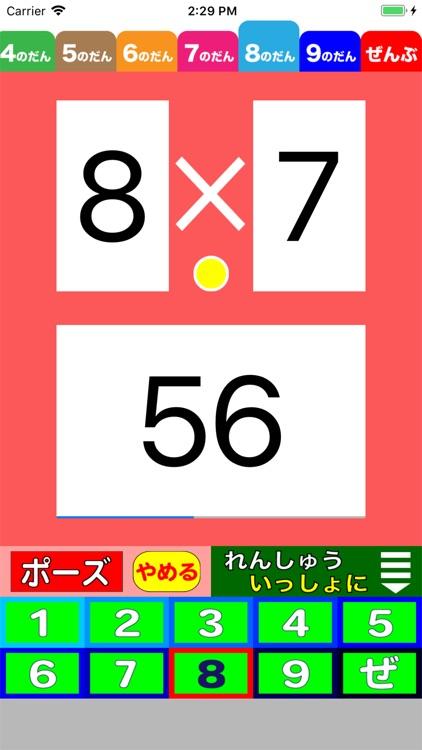聞いて喋って覚える九九 screenshot-4