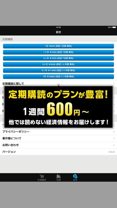 週刊ダイヤモンド ScreenShot1