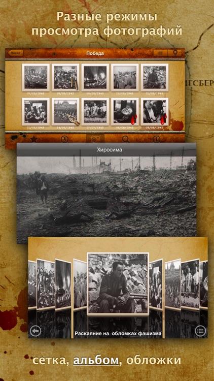 Вторая Мировая Война screenshot-3