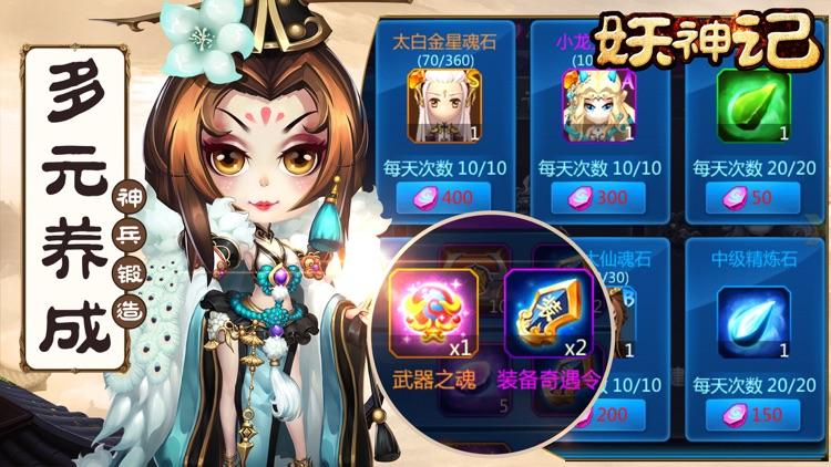 妖神记-回合制西游挂机手游 screenshot-4