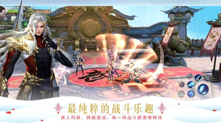 大唐无双—网易新国风群战手游 screenshot-4
