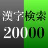 漢字検索辞典