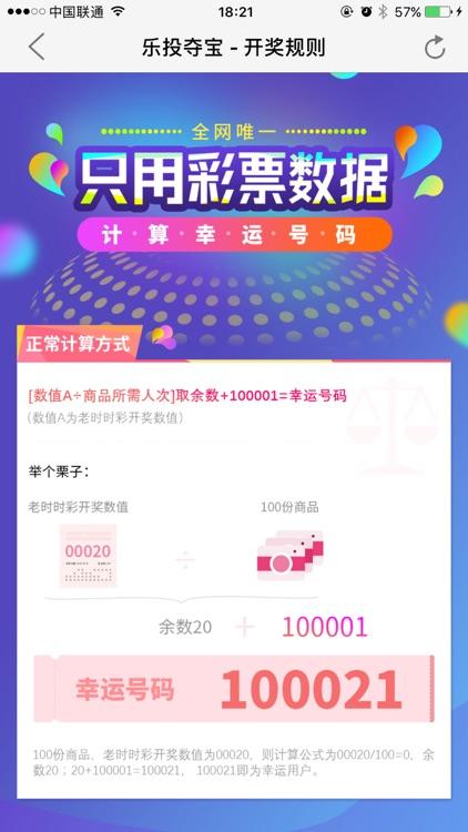 乐投夺宝 screenshot-4