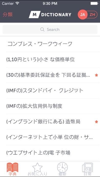 MDictionary ビジネスと金融用語の (JP-CH)スクリーンショット2