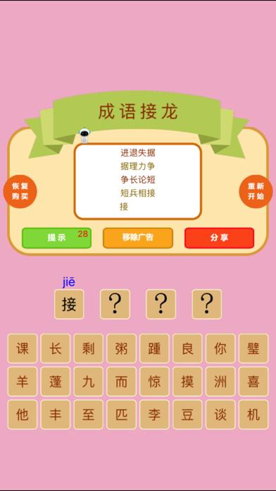 成语接龙-挑战最强成语机器人 screenshot one