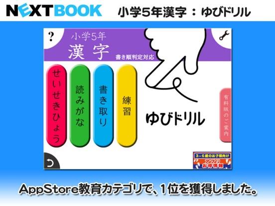 小学5年生漢字:ゆびドリル(書き順判定対応漢字学習アプリ)のおすすめ画像1