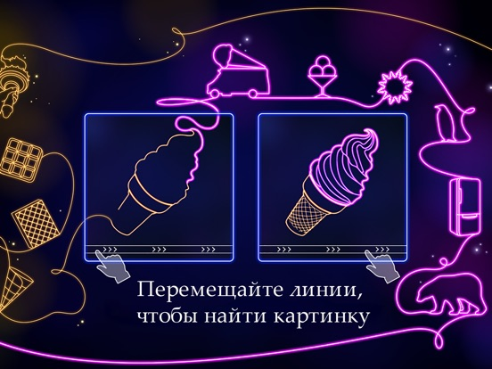 Find–the–Line Скриншоты9