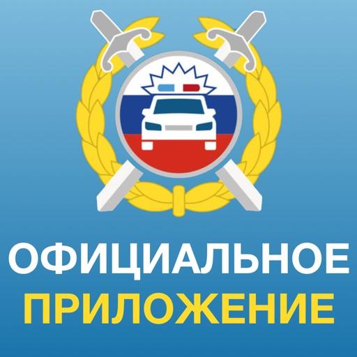 Штрафы ГИБДД: Официальные Авто