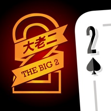 Activities of Big Dai Di - Big 2