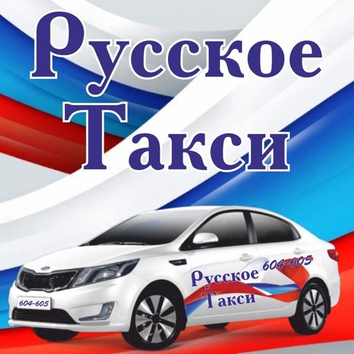 Русское Такси Вышний Волочёк iOS App