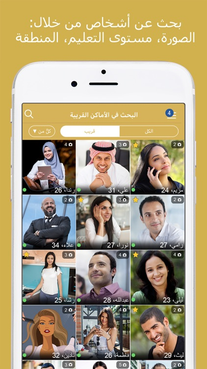 arab dating iphone app